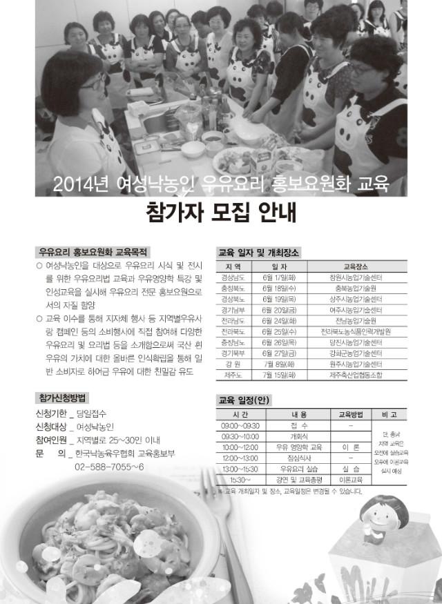 홍보요원화교육생모집.jpg